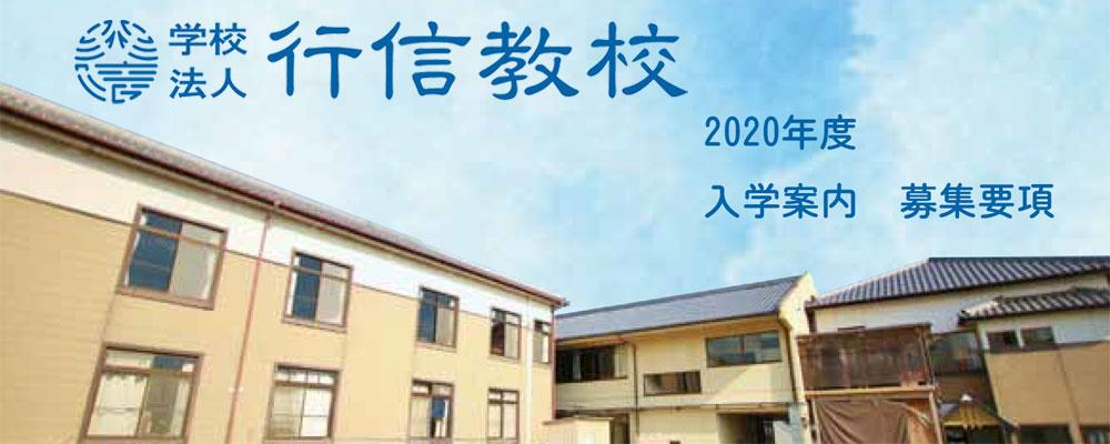 学校法人行信教校 2020年度 入学案内・募集要項