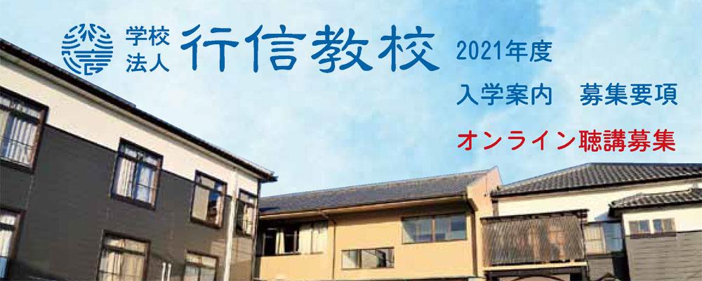 2021年度 入学案内・募集要項