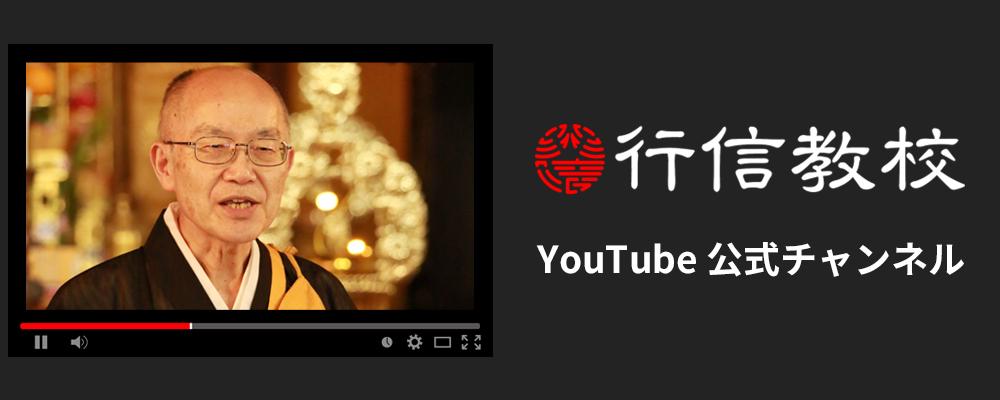 行信教校YouTube公式チャンネル
