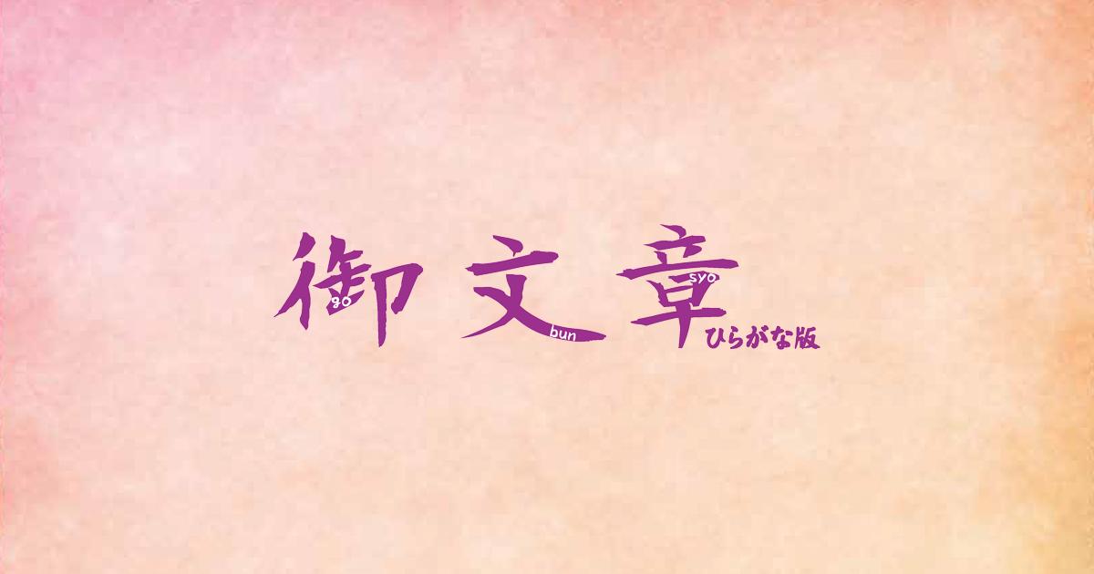 一味会青年部・大阪専精会『御文章』