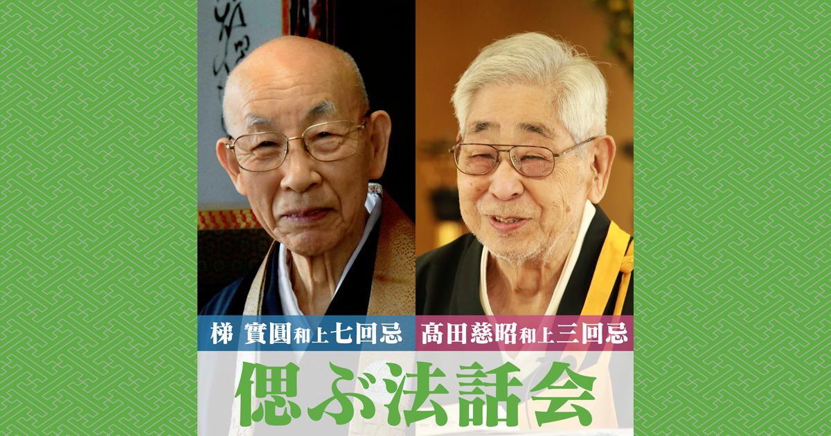 大阪専精会 和上を偲ぶ法話会